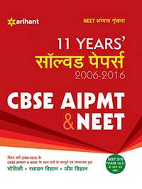 11 Years' Solved Papers 2006-2016 CBSE AIPMT & NEET - Shaalaa.com