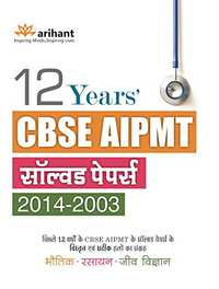 12 Years' CBSE AIPMT: Solved Papers 2014-2003 (Old Edition) - Shaalaa.com