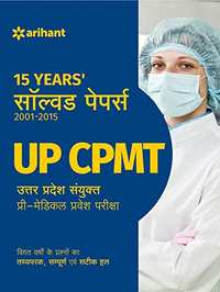 15 Years' Solved Papers 2001-2015 UP-CPMT (Uttar Pradesh Sanyukt Pre-Medical Pravesh Pariksha - Shaalaa.com