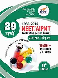29 Years NEET/AIPMT Topic-wise Solved Papers Chemistry 1988 - 2016 (Hindi) - Shaalaa.com