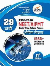 29 Years NEET/AIPMT Topic-wise Solved Papers Physics 1988 - 2016 (Hindi) - Shaalaa.com