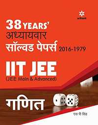 38 Years' Addhyaywar Solved Papers 2016-1979 IIT JEE  (JEE Main & Advanced) - GANIT - Shaalaa.com