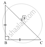 Balbharati solutions for Class 10th Board Exam Geometry chapter 2