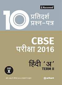 CBSE 10 Sample Question Papers - Hindi 'A' for class 10 term 2 - Shaalaa.com