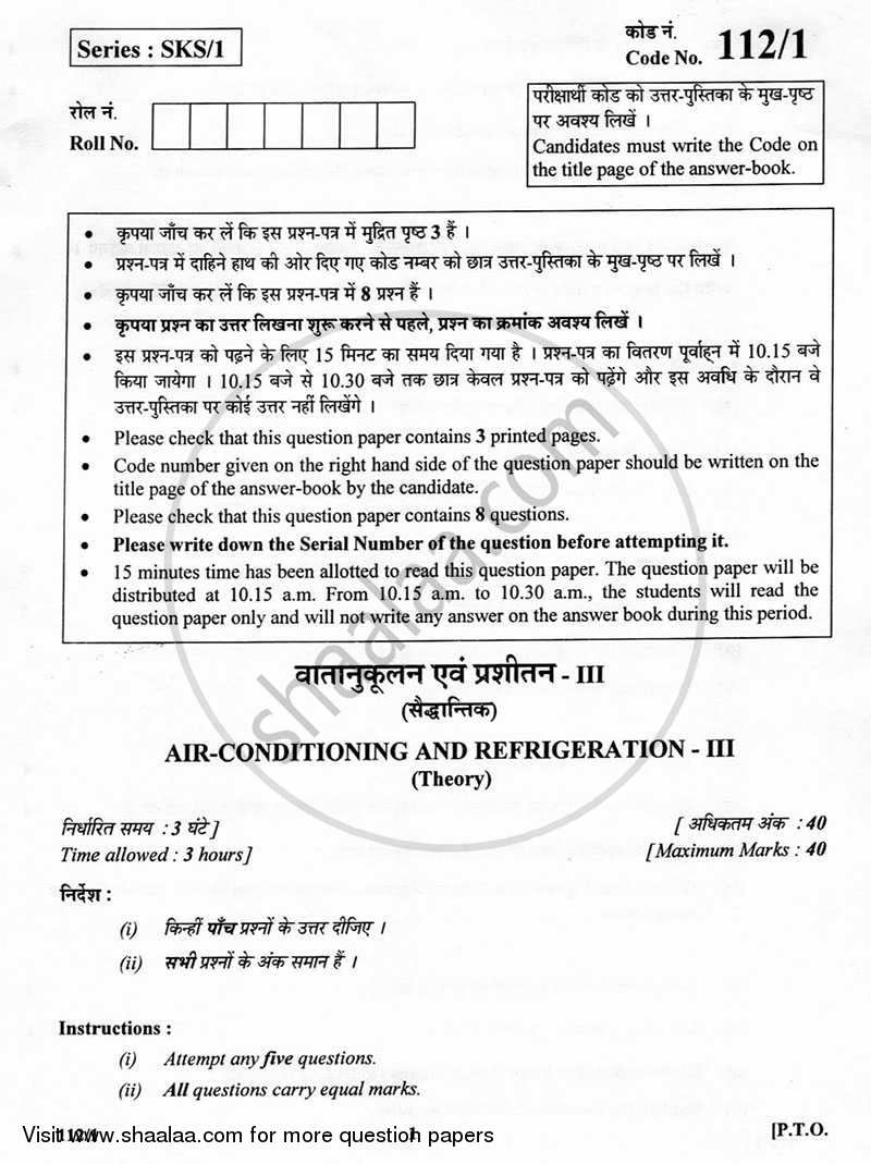 Question Paper - Air Conditioning and Refrigeration 3 2012 - 2013 Class 12 - CBSE (Central Board of Secondary Education)