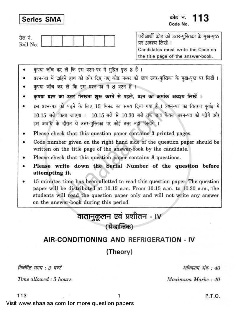 Question Paper - Air Conditioning and Refrigeration 4 2011 - 2012 Class 12 - CBSE (Central Board of Secondary Education)