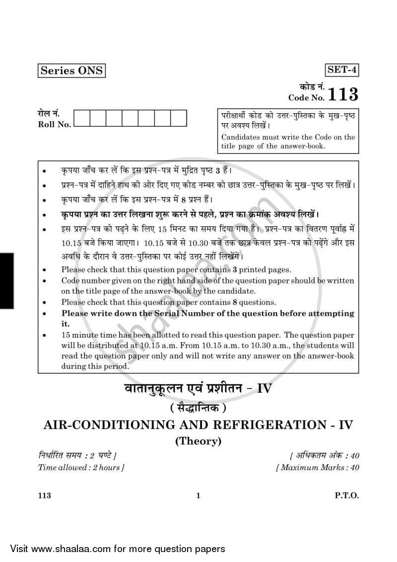 Question Paper - Air Conditioning and Refrigeration 4 2015 - 2016 Class 12 - CBSE (Central Board of Secondary Education)