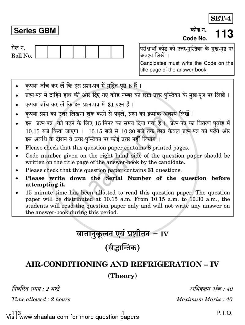Question Paper - Air Conditioning and Refrigeration 4 2016 - 2017 Class 12 - CBSE (Central Board of Secondary Education)