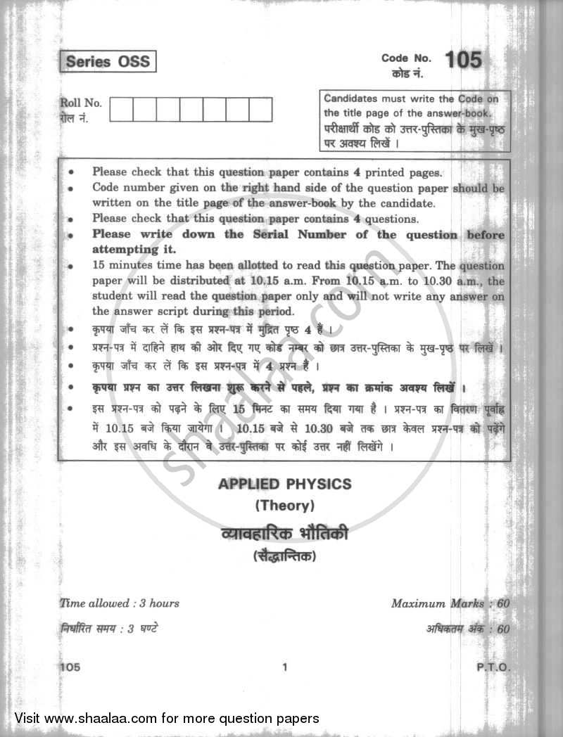 Question Paper - Applied Physics 2009 - 2010 Class 12 - CBSE (Central Board of Secondary Education) (CBSE)