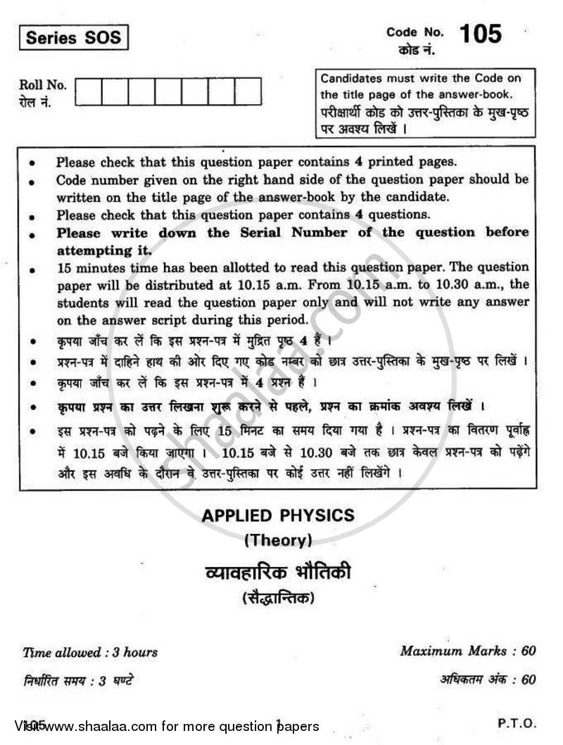 Question Paper - Applied Physics 2010-2011 Class 12 - CBSE (Central Board of Secondary Education) with PDF download