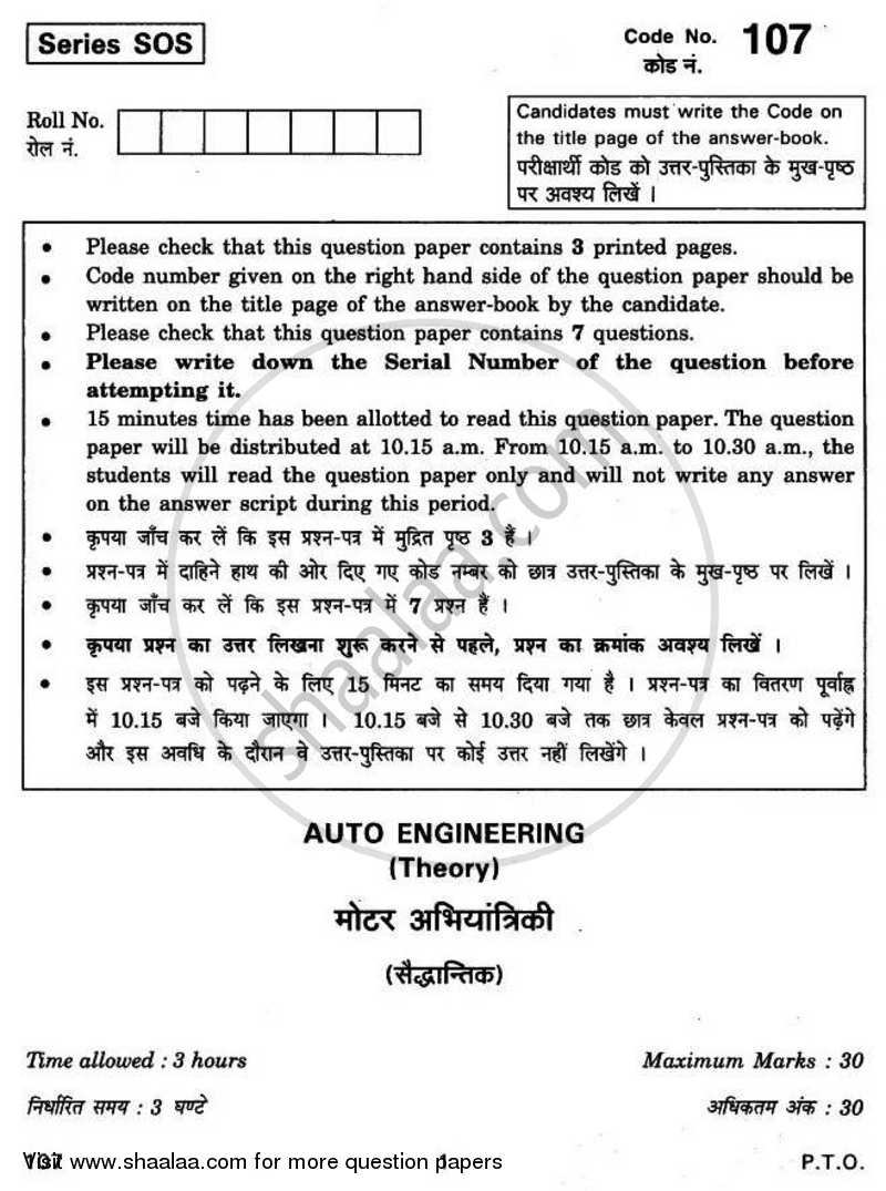 Question Paper - Auto Engineering 2010 - 2011 Class 12 - CBSE (Central Board of Secondary Education)