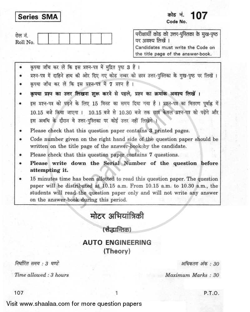 Question Paper - Auto Engineering 2011 - 2012 Class 12 - CBSE (Central Board of Secondary Education)