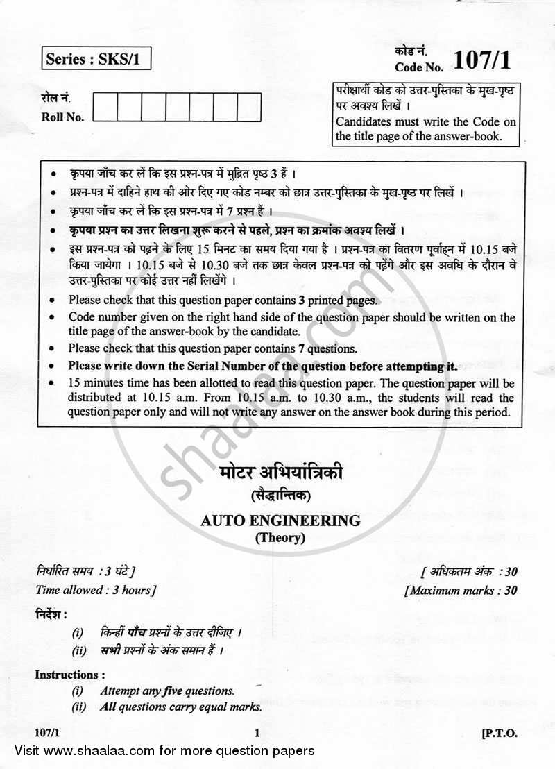Question Paper - Auto Engineering 2012 - 2013 Class 12 - CBSE (Central Board of Secondary Education)