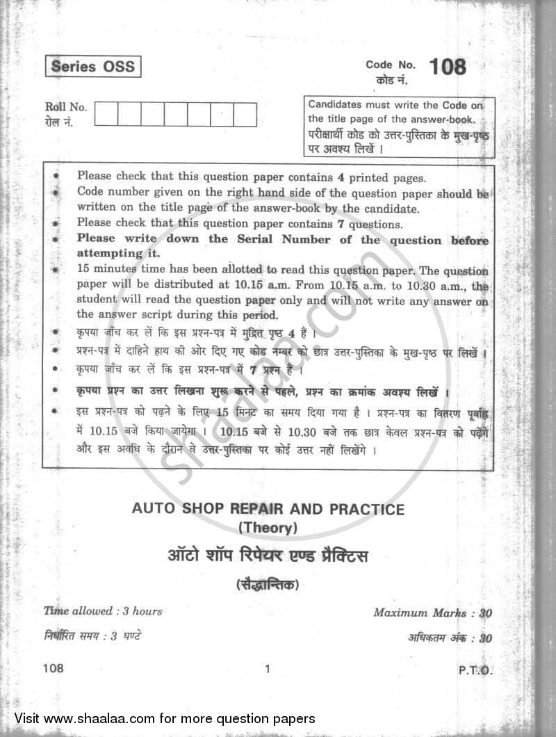 Question Paper - Auto Shop Repair and Practice 2009 - 2010 Class 12 - CBSE (Central Board of Secondary Education)