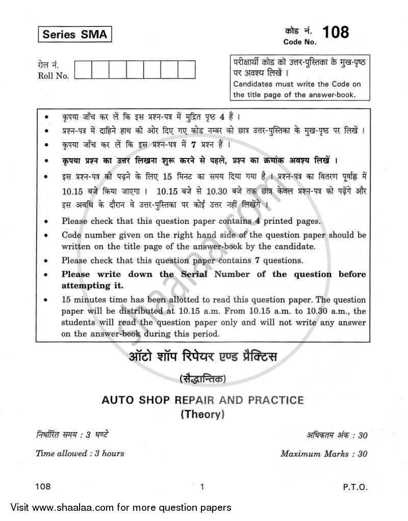 Question Paper - Auto Shop Repair and Practice 2011 - 2012 Class 12 - CBSE (Central Board of Secondary Education)