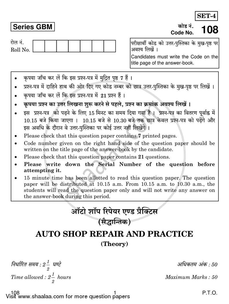 Question Paper - Auto Shop Repair and Practice 2016 - 2017 Class 12 - CBSE (Central Board of Secondary Education)