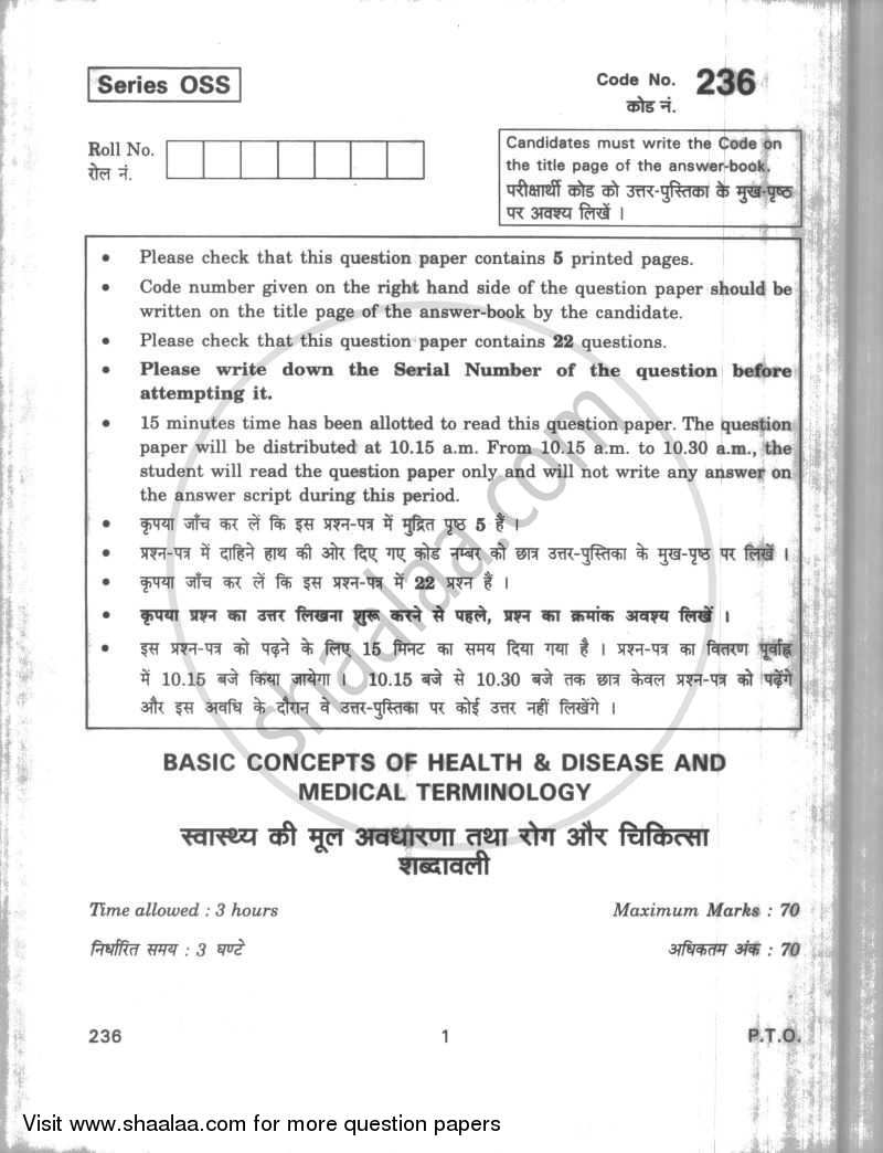 Question Paper - Basic Concepts of Health and Disease and Medical Terminology 2009 - 2010 Class 12 - CBSE (Central Board of Secondary Education)