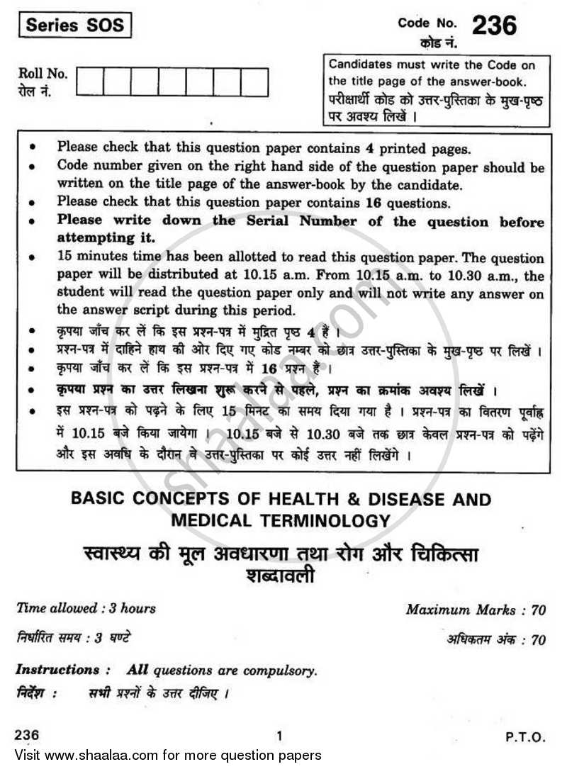 Question Paper - Basic Concepts of Health and Disease and Medical Terminology 2010 - 2011 Class 12 - CBSE (Central Board of Secondary Education)