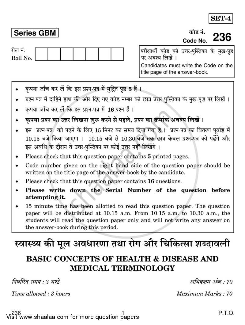 Question Paper - Basic Concepts of Health and Disease and Medical Terminology 2016 - 2017 Class 12 - CBSE (Central Board of Secondary Education) (CBSE)