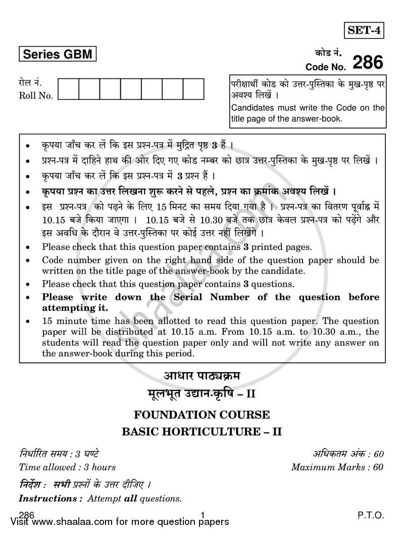 Question Paper - Basic Horticulture 2016 - 2017 Class 12 - CBSE (Central Board of Secondary Education)