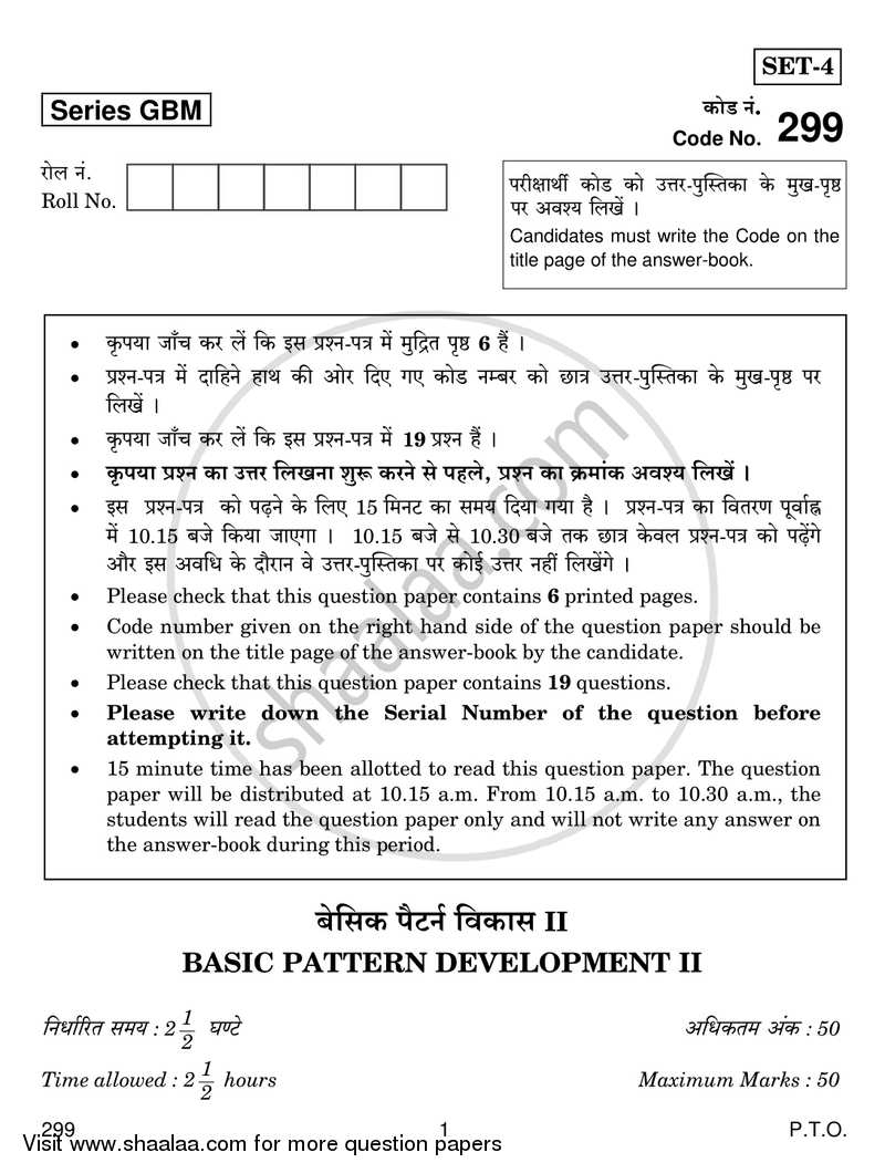 Question Paper - Basic Pattern Development 2016 - 2017 Class 12 - CBSE (Central Board of Secondary Education)