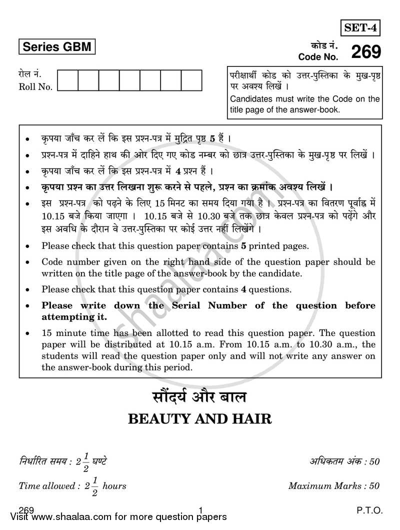 Beauty and Hair 2016-2017 CBSE (Vocational) Class 12 All India Set 1