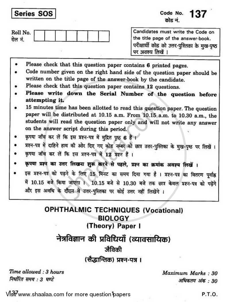 Biology Opthalmic 2010-2011 Class 12 - CBSE (Central Board of Secondary Education) question paper with PDF download