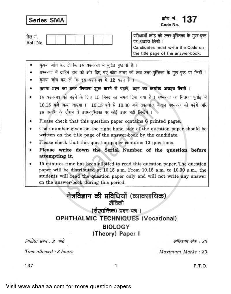Question Paper - Biology Opthalmic 2011 - 2012 Class 12 - CBSE (Central Board of Secondary Education) (CBSE)