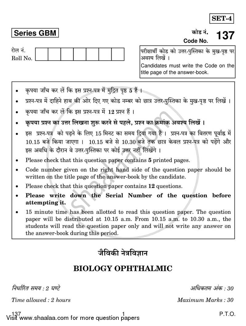 Question Paper - Biology Opthalmic 2016 - 2017 Class 12 - CBSE (Central Board of Secondary Education)