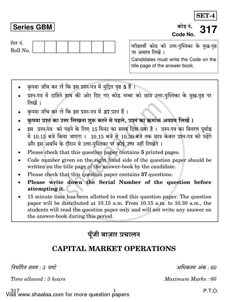 Question Paper - Capital Market Operations 2016 - 2017 Class 12 - CBSE (Central Board of Secondary Education)