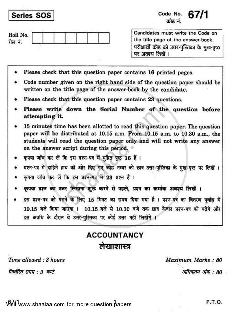 Question Paper - Accountancy 2010 - 2011 - CBSE 12th - Class 12 - CBSE (Central Board of Secondary Education) (CBSE)