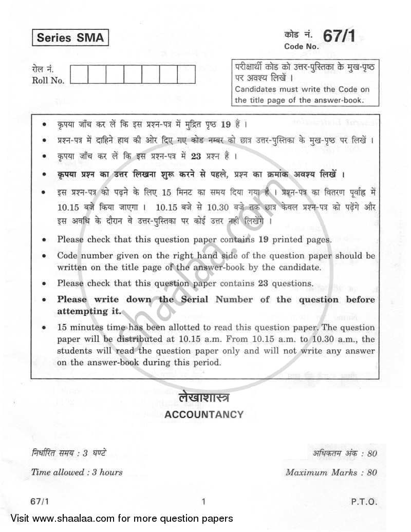 Question Paper - Accountancy 2011 - 2012 - CBSE 12th - Class 12 - CBSE (Central Board of Secondary Education)
