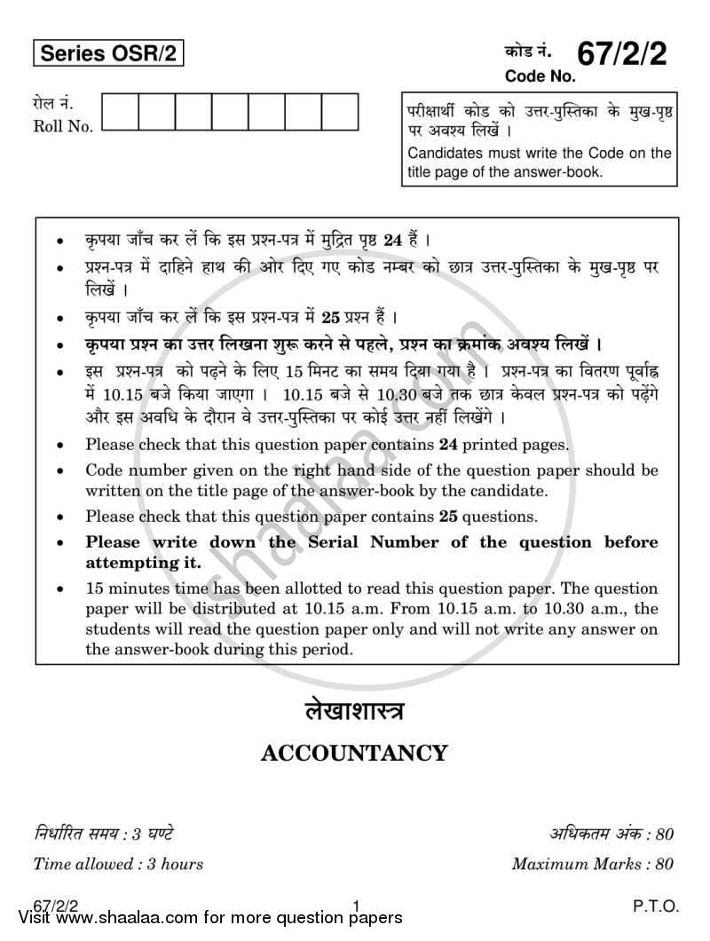 Accountancy 2013-2014 - CBSE 12th - Class 12 - CBSE (Central Board of Secondary Education) question paper with PDF download
