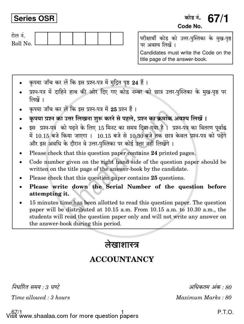 Question Paper - Accountancy 2013 - 2014 - CBSE 12th - Class 12 - CBSE (Central Board of Secondary Education)