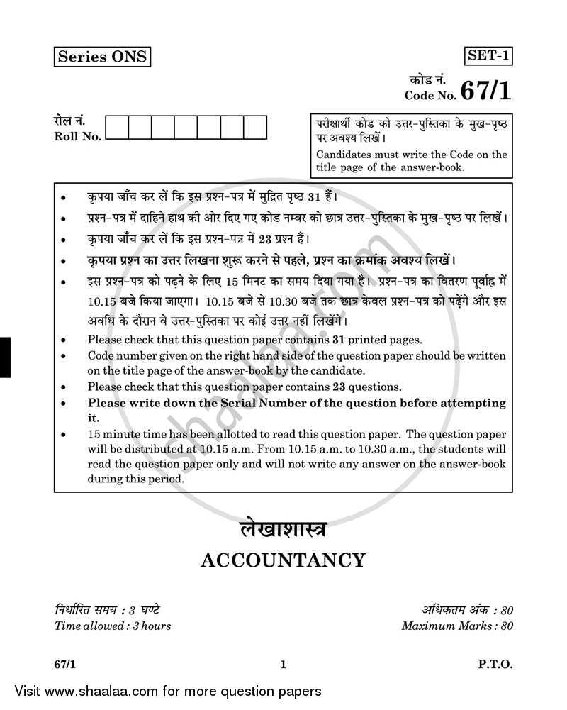 Question Paper - Accountancy 2015 - 2016 - CBSE 12th - Class 12 - CBSE (Central Board of Secondary Education)