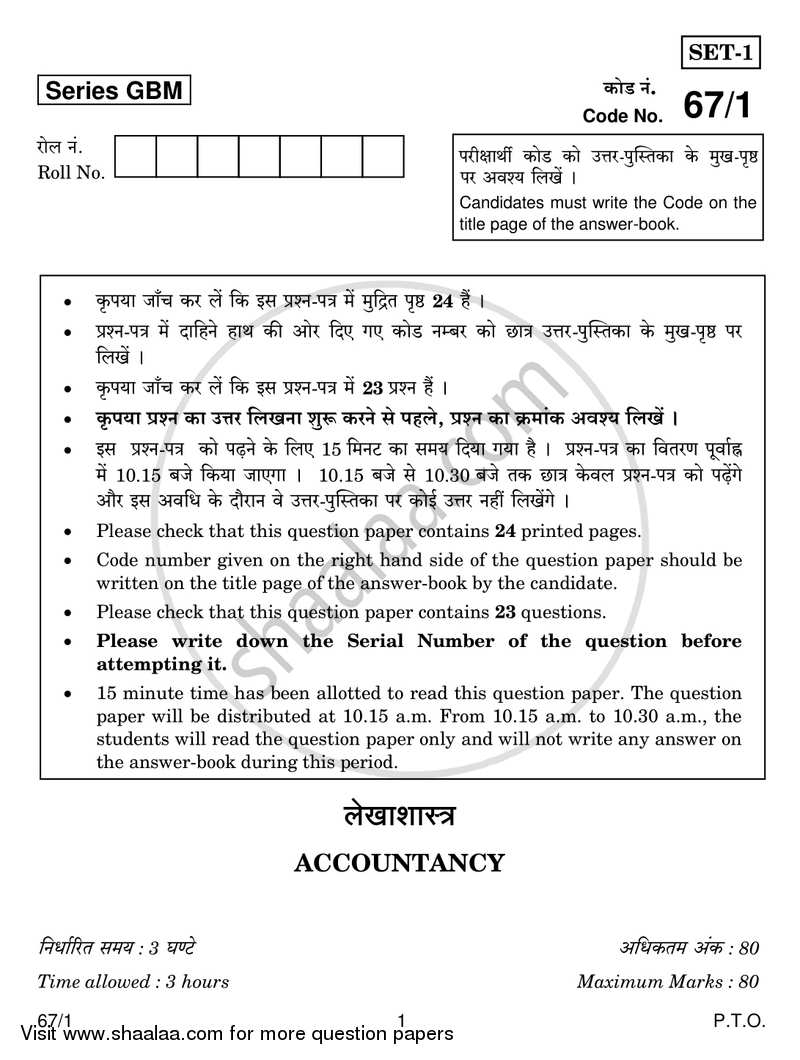 Question Paper - Accountancy 2016 - 2017 - CBSE 12th - Class 12 - CBSE (Central Board of Secondary Education)