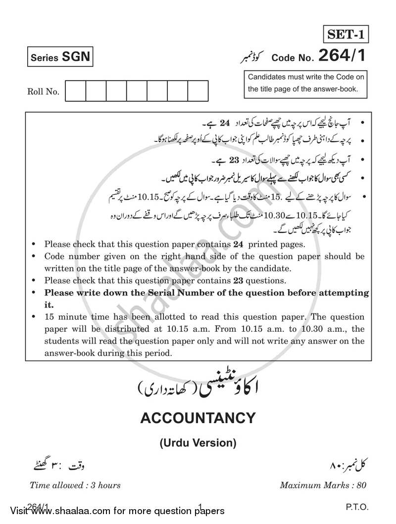 Accountancy 2017-2018 - CBSE 12th - Class 12 - CBSE (Central Board of Secondary Education) question paper with PDF download