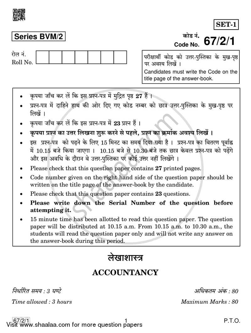 Accountancy 2018-2019 - CBSE 12th - Class 12 - CBSE (Central Board of Secondary Education) question paper with PDF download