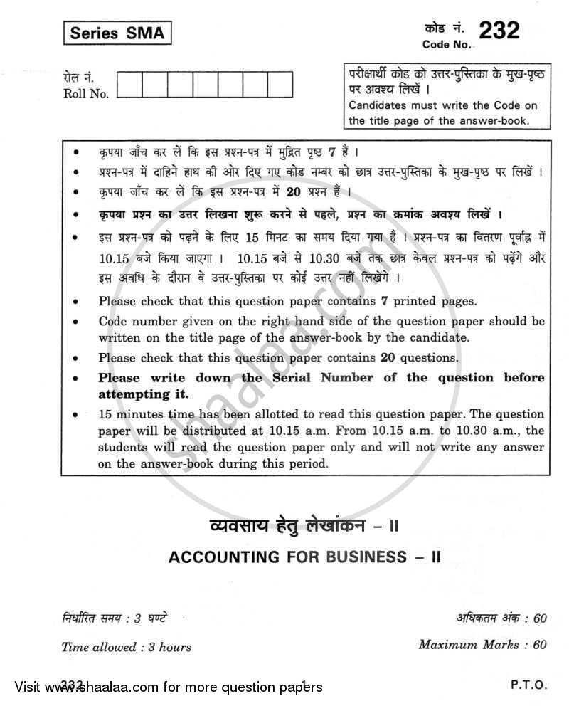 Question Paper - Accounting For Business 2 2011 - 2012 - CBSE 12th - Class 12 - CBSE (Central Board of Secondary Education)