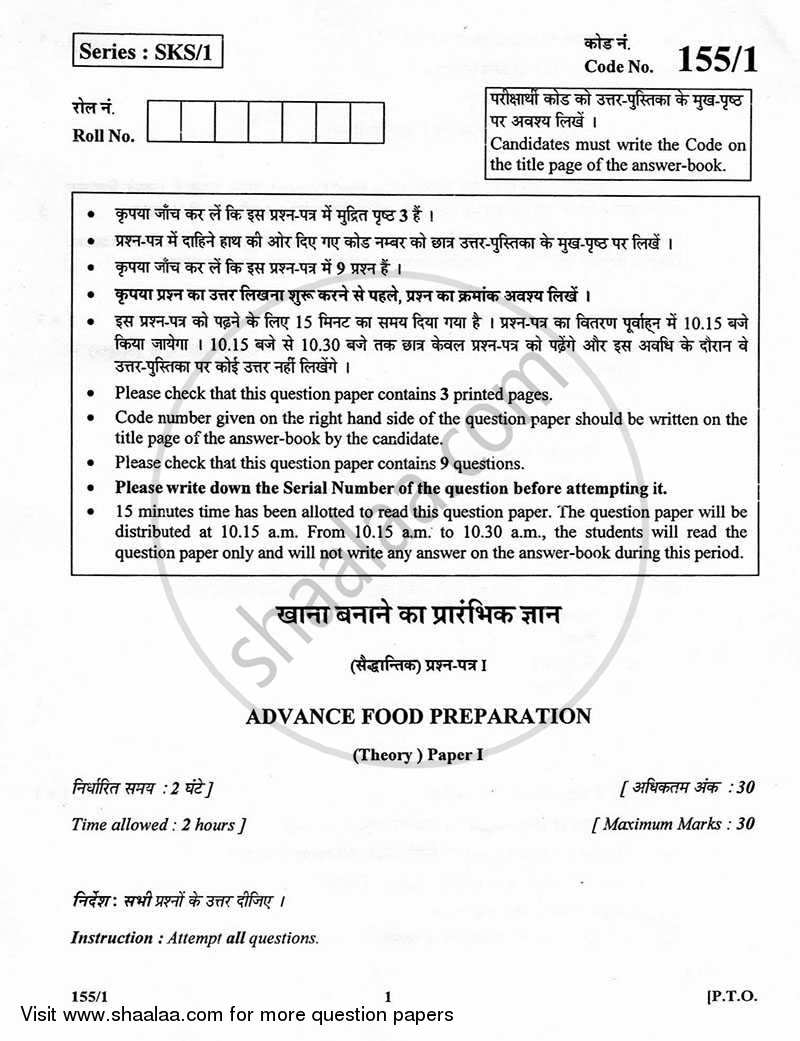 Question Paper - Advance Food Preparation 2012-2013 - CBSE 12th - Class 12 - CBSE (Central Board of Secondary Education) with PDF download