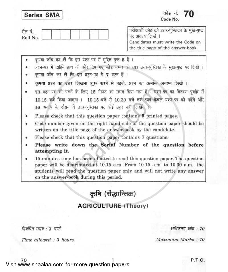 Question Paper - Agriculture 2011 - 2012 - CBSE 12th - Class 12 - CBSE (Central Board of Secondary Education)