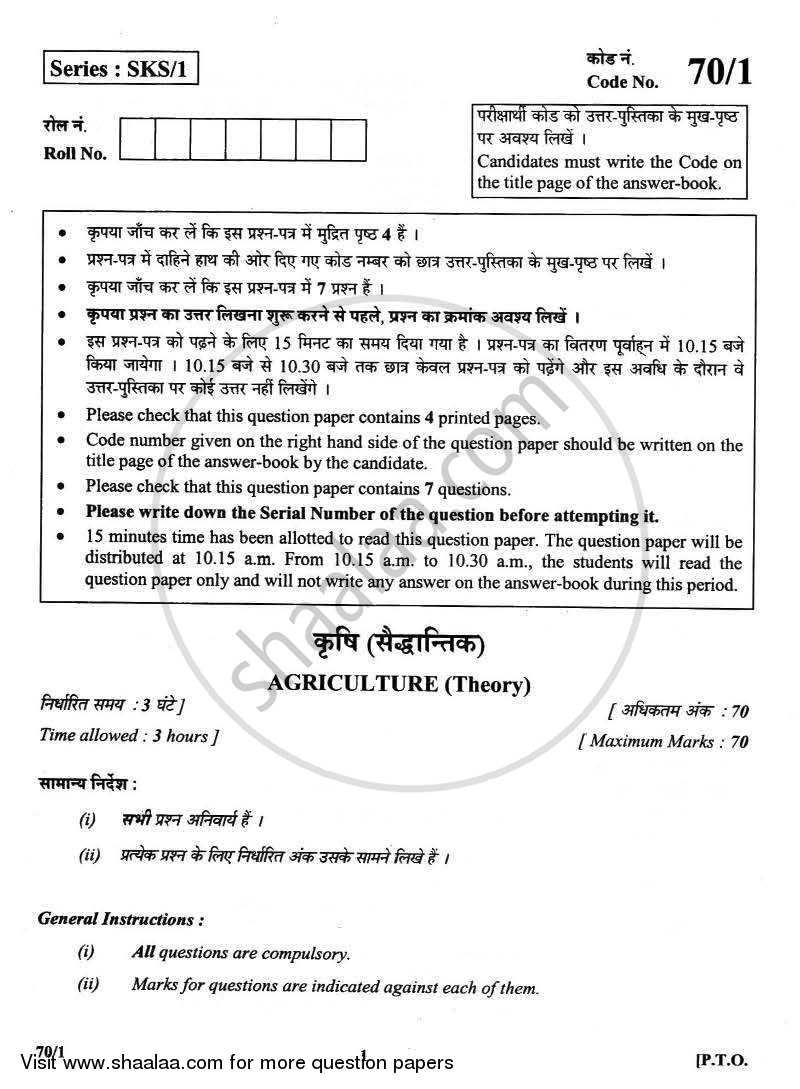 Question Paper - Agriculture 2012 - 2013 - CBSE 12th - Class 12 - CBSE (Central Board of Secondary Education)