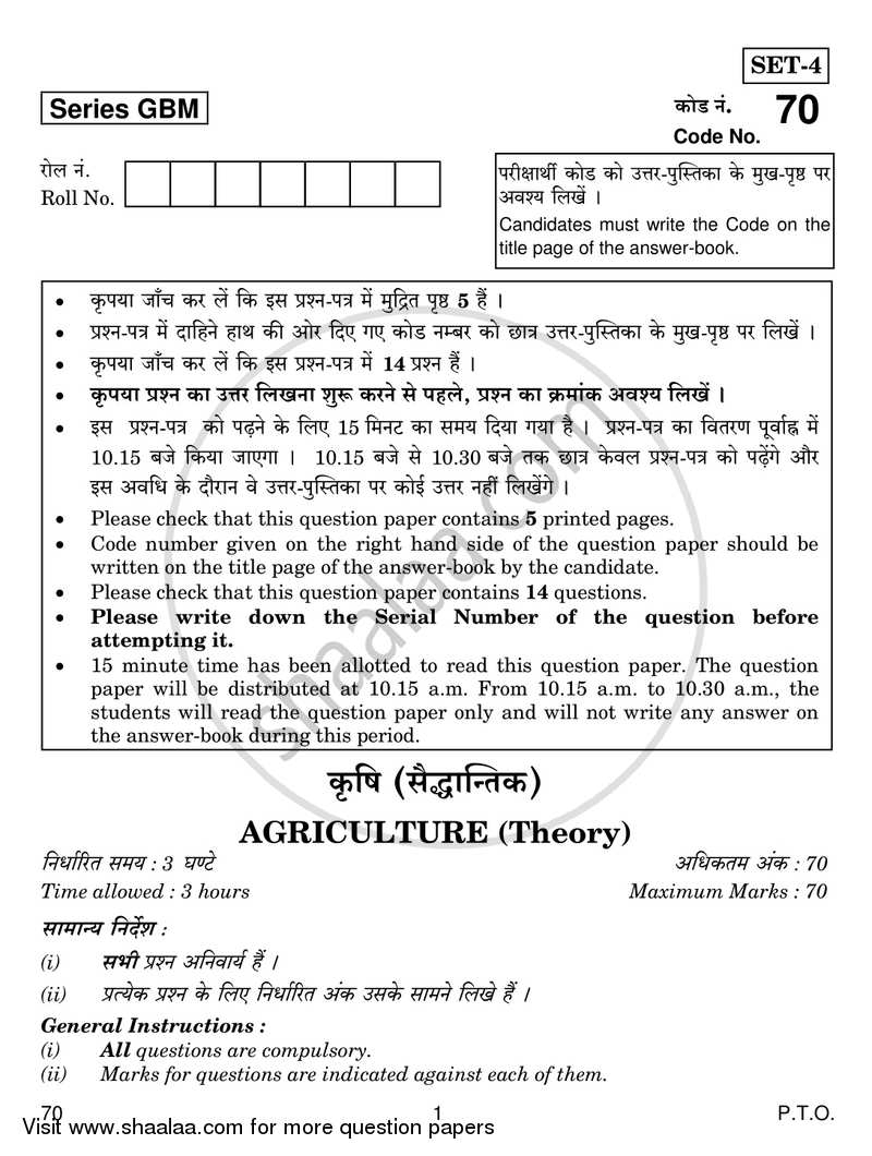 Question Paper - Agriculture 2016 - 2017 - CBSE 12th - Class 12 - CBSE (Central Board of Secondary Education) (CBSE)