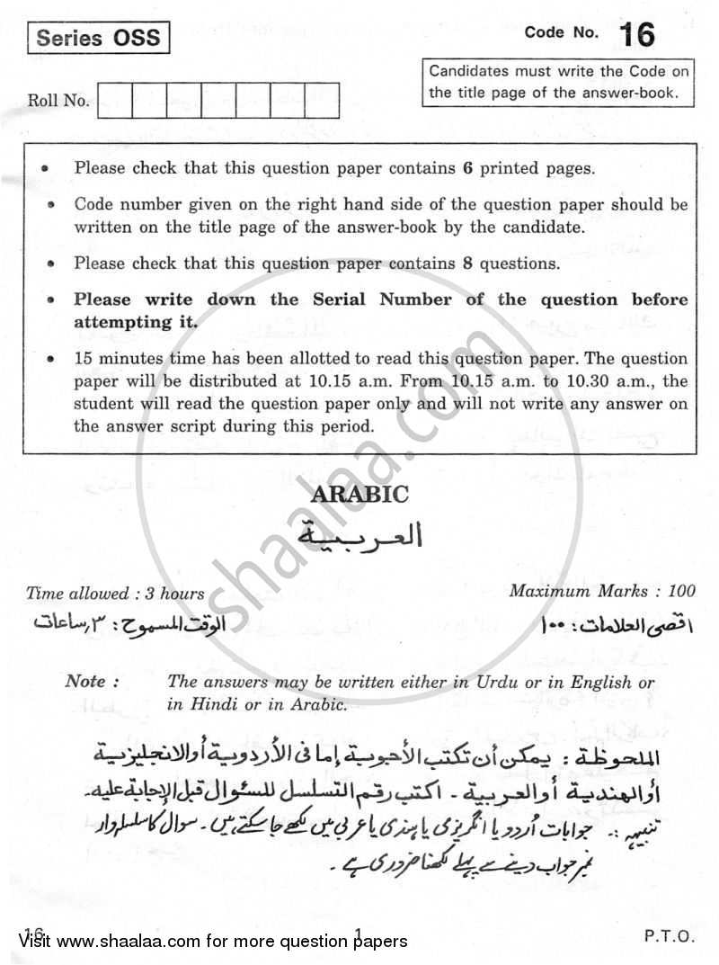 Question Paper - Arabic 2009 - 2010 - CBSE 12th - Class 12 - CBSE (Central Board of Secondary Education)