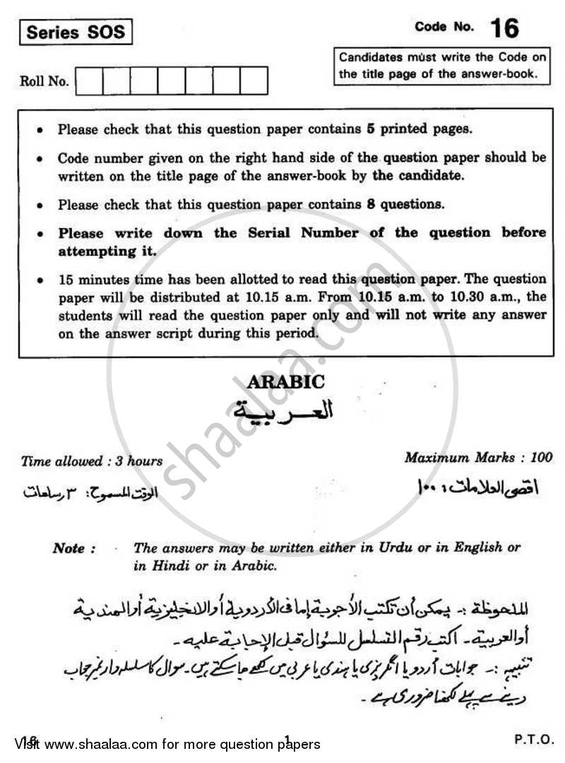 Question Paper - Arabic 2010 - 2011 - CBSE 12th - Class 12 - CBSE (Central Board of Secondary Education)