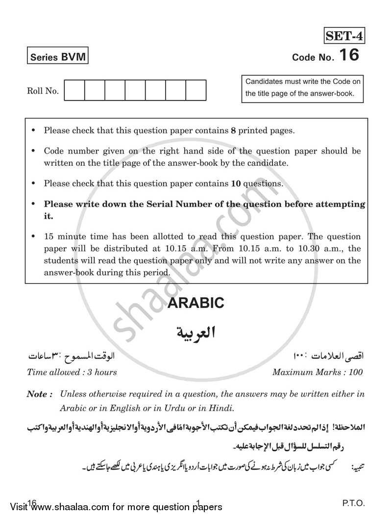 Arabic 2018-2019 CBSE (Commerce) Class 12 Set 4 question
