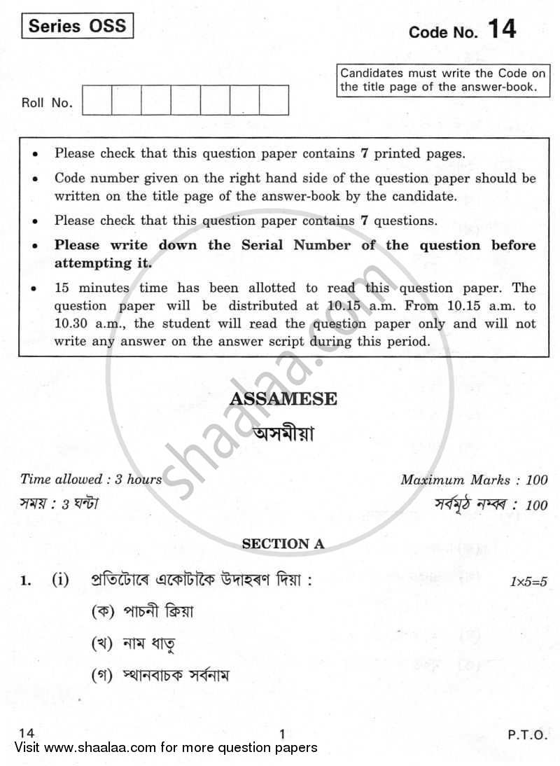 Question Paper - Assamese 2009 - 2010 - CBSE 12th - Class 12 - CBSE (Central Board of Secondary Education) (CBSE)