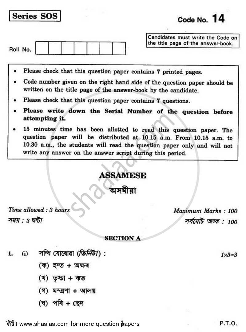 Question Paper - Assamese 2010 - 2011 - CBSE 12th - Class 12 - CBSE (Central Board of Secondary Education)