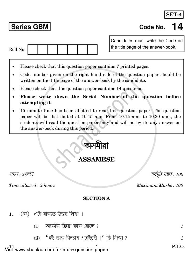 Assamese 2016-2017 CBSE (Commerce) Class 12 All India Set 1