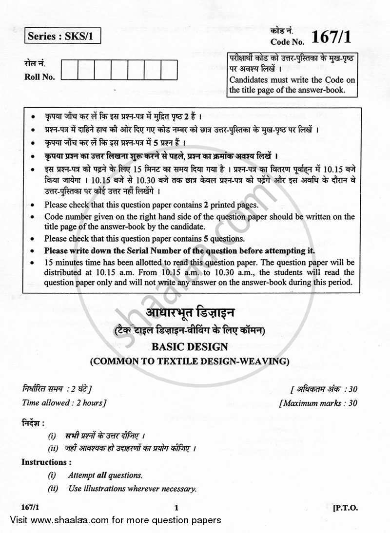 Question Paper - Basic Design (Common to Textile Design Weaving) 2012 - 2013 - CBSE 12th - Class 12 - CBSE (Central Board of Secondary Education)